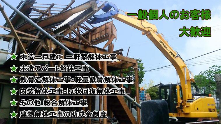一般のお客様大歓迎。木造一戸建て 一軒家解体工事。木造アパート解体工事。鉄骨造解体工事・軽量鉄骨解体工事。内装解体工事・原状回復解体工事。その他 総合解体工事。建物解体工事の助成金制度